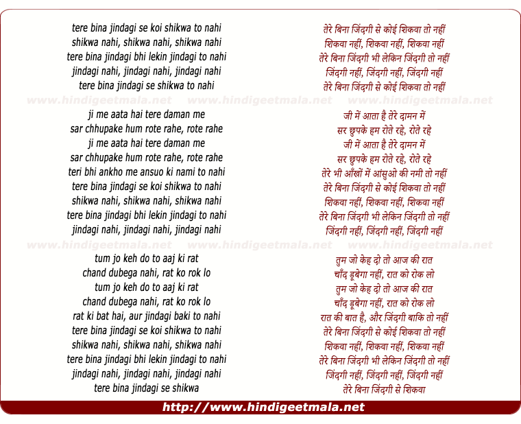 lyrics of song Tere Bina Jindagi Se Koi