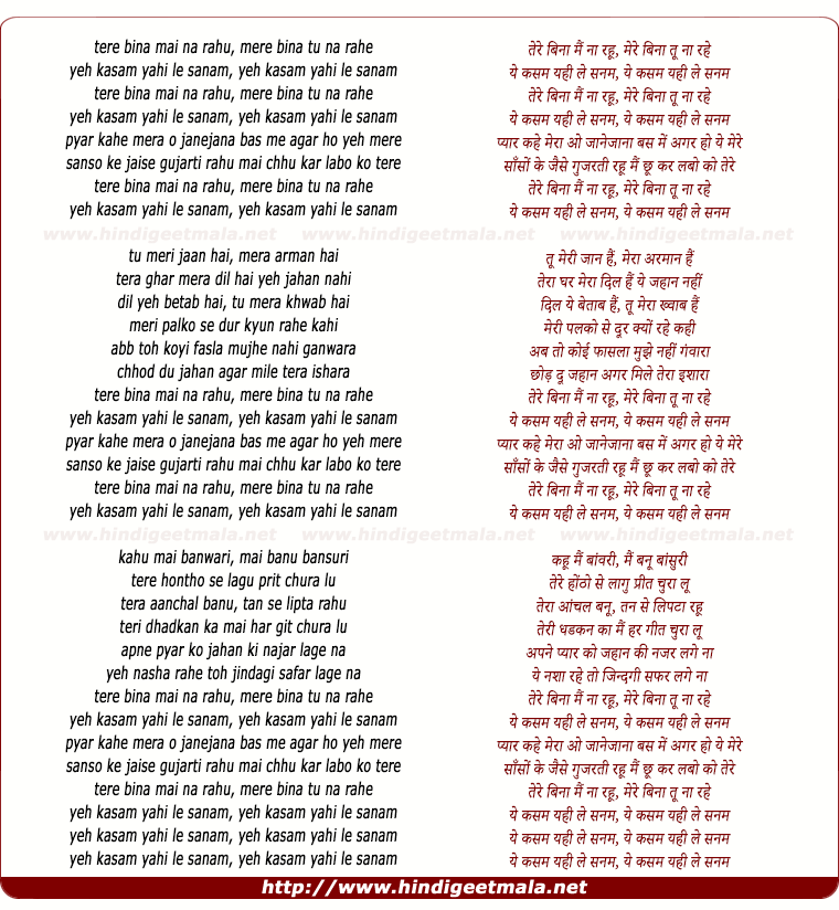lyrics of song Tere Bina Mai Naa Rahu