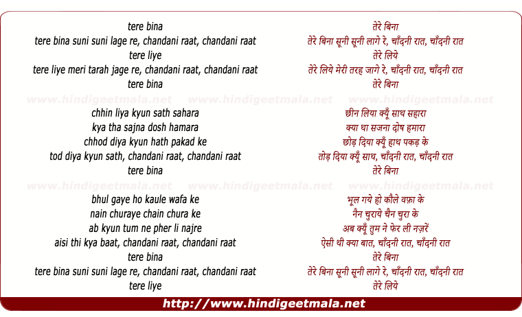 lyrics of song Tere Bina Sunee Sunee Lage Re Chandanee Rat