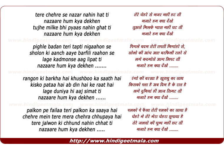 lyrics of song Tere Chehre Se Nazar Nahin Hatati