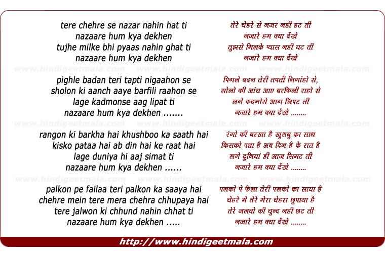 Roop Tere Pe Nazar Jab Padi Lyrics & Song – Paraya Dhan ...