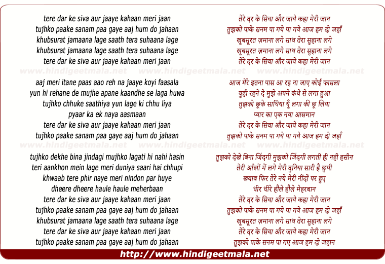 lyrics of song Tere Dar Ke Siva Aur Jaaye Kahaan Meri Jaan