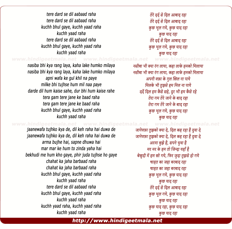 lyrics of song Tere Dard Se Dil Aabad Raha