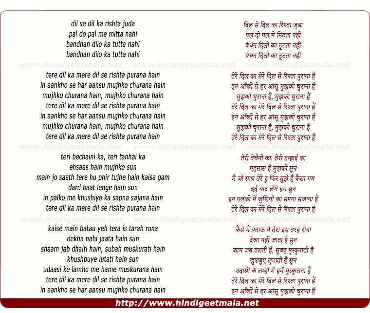 lyrics of song Tere Dil Ka Mere Dil Se