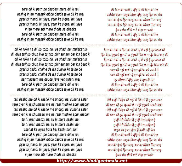 lyrics of song Tere Dil Ki Paatri Pe Daudegi