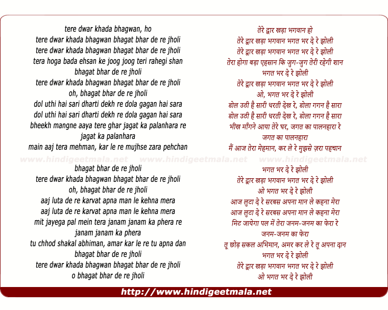 lyrics of song Tere Dwaar Khada Bhagwaan