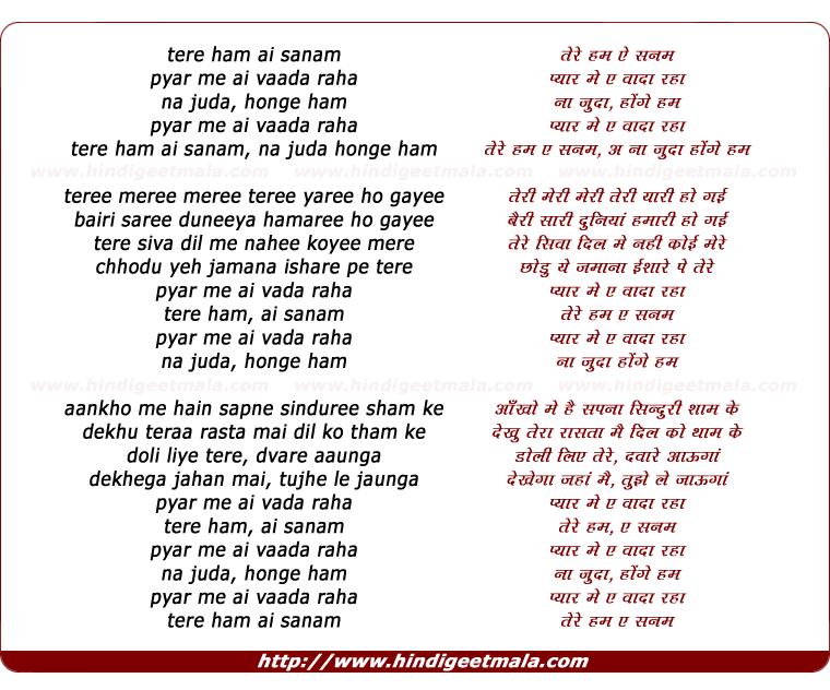 lyrics of song Tere Ham Ai Sanam