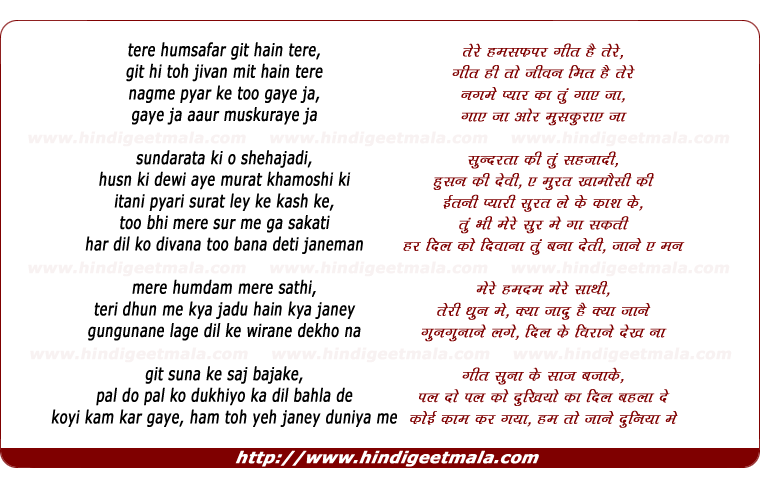 lyrics of song Tere Humsafar Geet Hai Tere