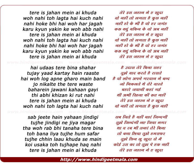 lyrics of song Tere Is Jahan Mein Ai Khuda