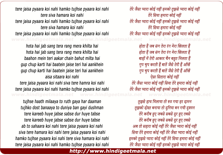 lyrics of song Tere Jaisa Pyaara Koyi Nahi