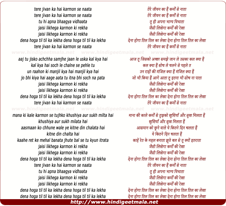 lyrics of song Tere Jivan Ka Hai Karmon Se Naata