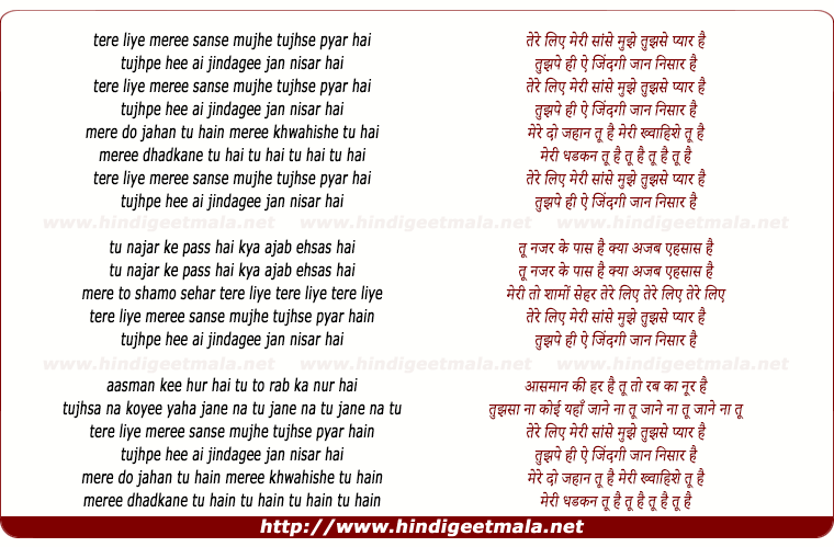 lyrics of song Tere Liye Meree Sanse