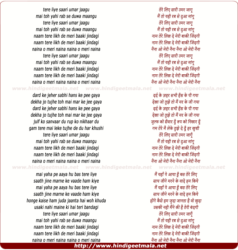 lyrics of song Tere Liye Saaree Umar Jaagu