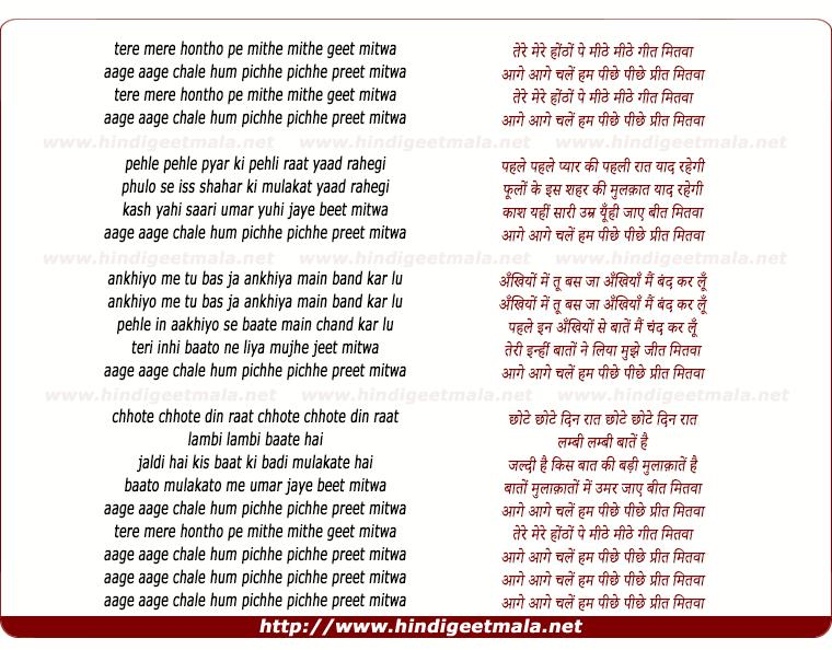 lyrics of song Tere Mere Hotho Pe, Mithe Mithe Git Mitwa