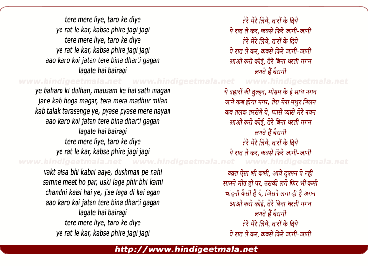 lyrics of song Tere Mere Liye, Taaro Ke Diye
