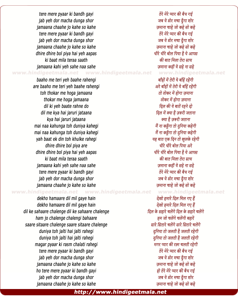 lyrics of song Tere Mere Pyaar Kee Bandh Gayee Jab Yeh Dor