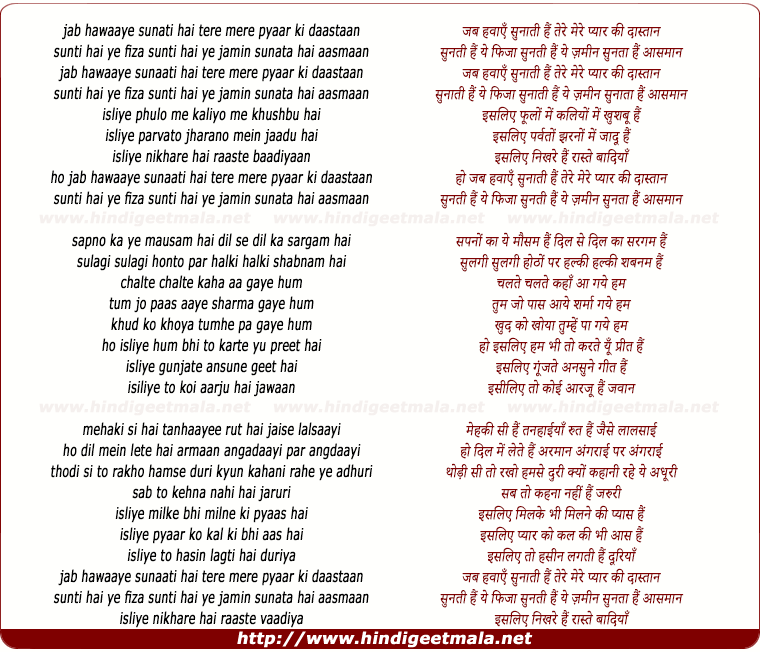 lyrics of song Tere Mere Pyaar Ki Daastaan