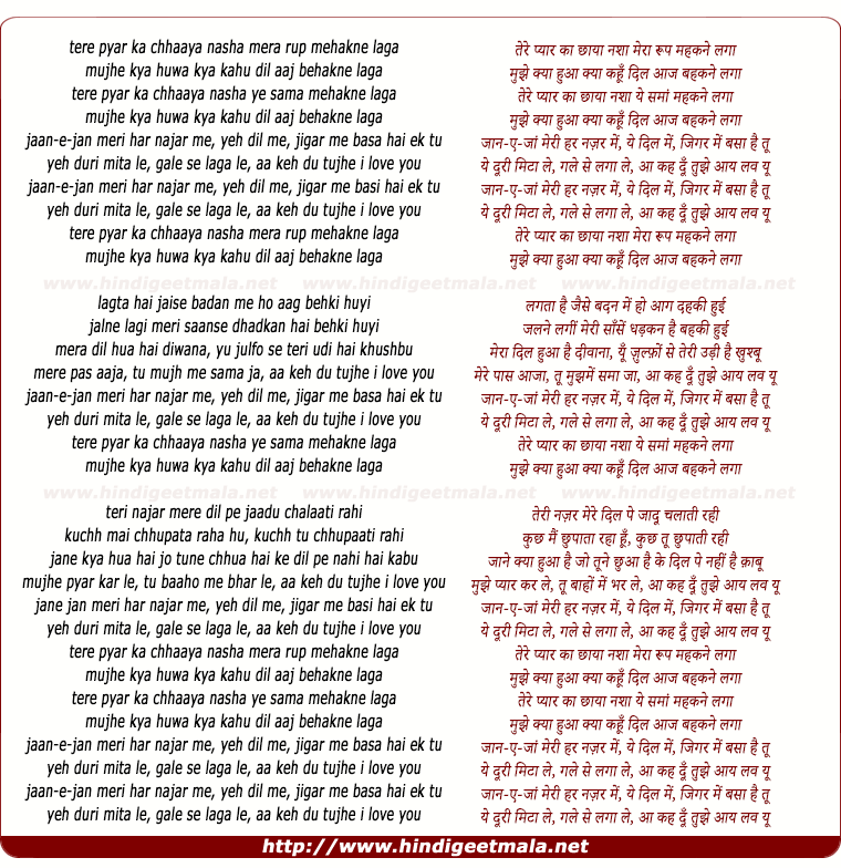 lyrics of song Tere Pyar Ka Chhaya Nasha