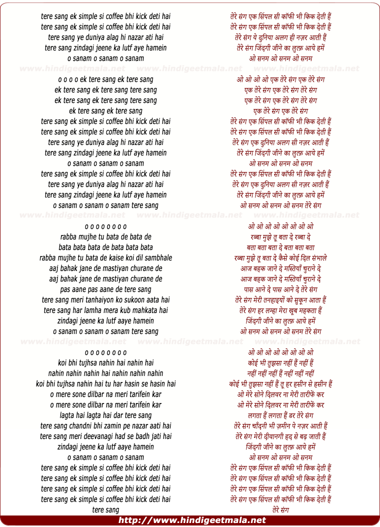 lyrics of song Tere Sang Ek Simple Si Coffee