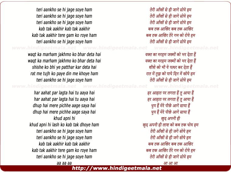 lyrics of song Teree Aankho Se Hee Jage Soye Ham
