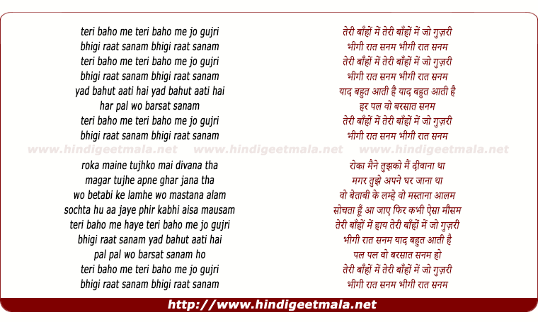 lyrics of song Teree Baaho Me Jo Gujaree
