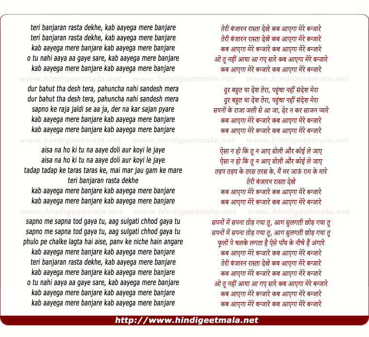 lyrics of song Teree Banjaran Rasta Dekhe
