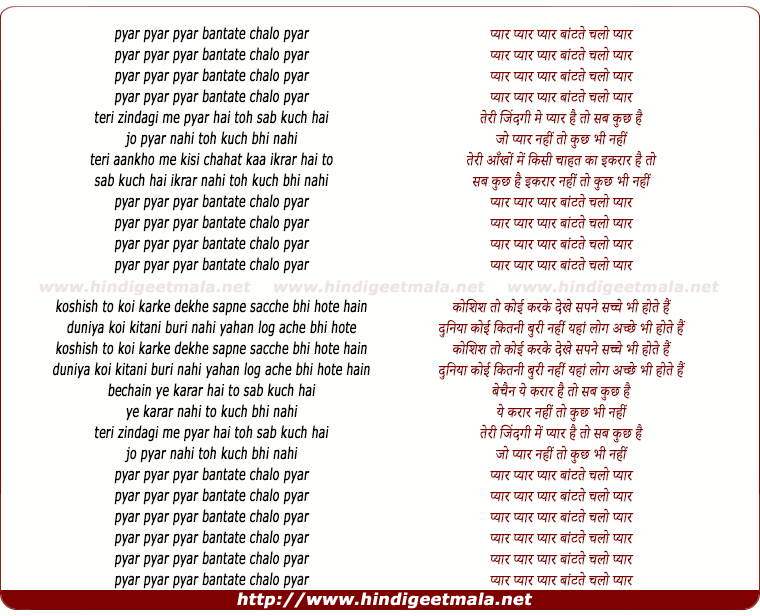 lyrics of song Teri Jindagi Me Pyar Hai To