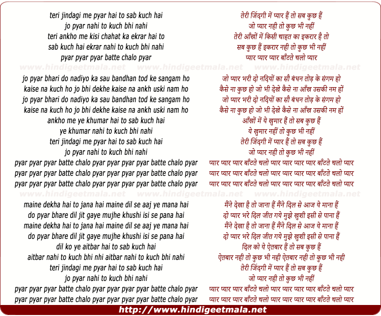 lyrics of song Teree Jindagi Me Pyar Hai Toh - 3