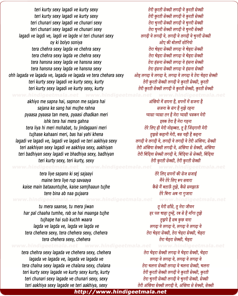 lyrics of song Teree Kurty Sexy Lagadee Ve