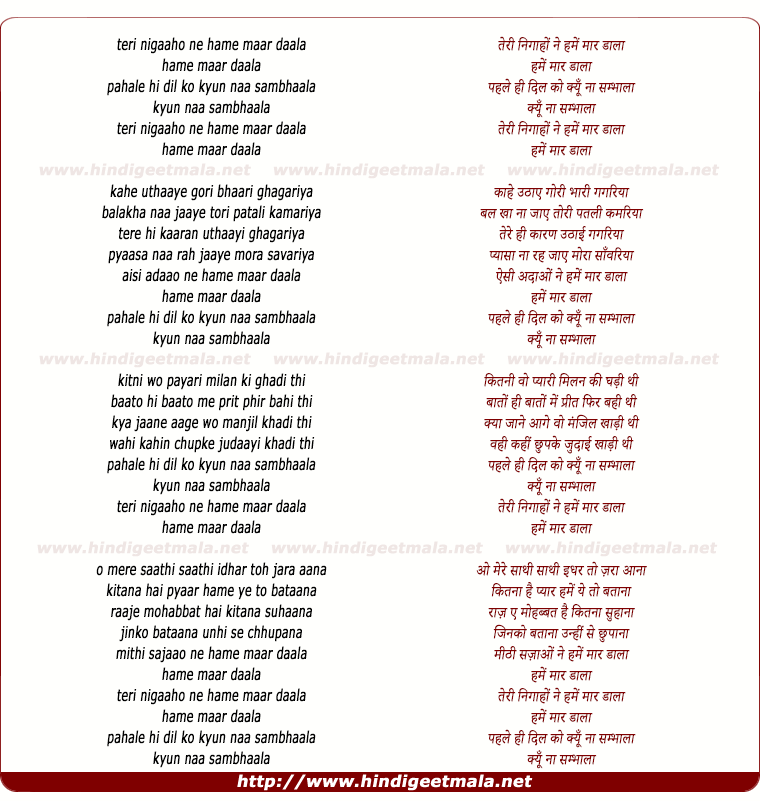 lyrics of song Teree Nigaaho Ne Hame Maar Daala