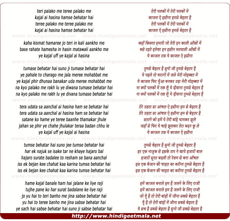 lyrics of song Teree Palako Me Kajal Ai Hasina