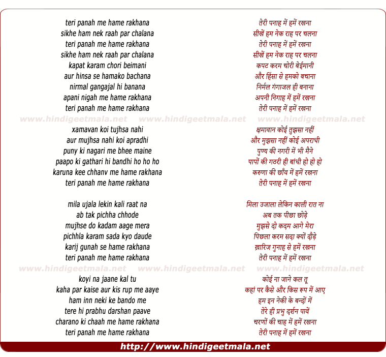 lyrics of song Teree Panaah Me Hame Rakhana