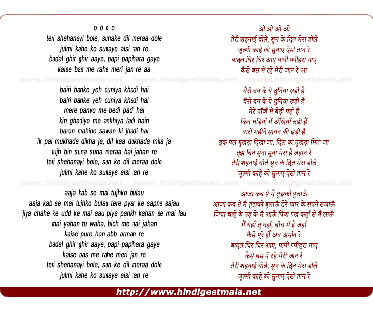 lyrics of song Teri Shehnai Bole, Sunke Dil Mera Dole