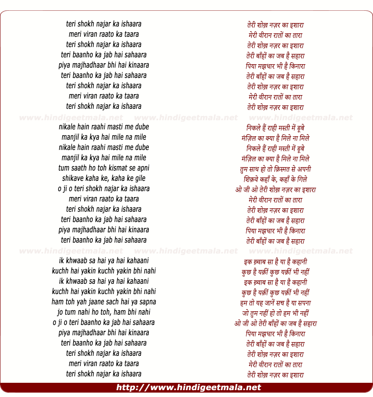 lyrics of song Teree Shokh Najar Kaa Ishaara