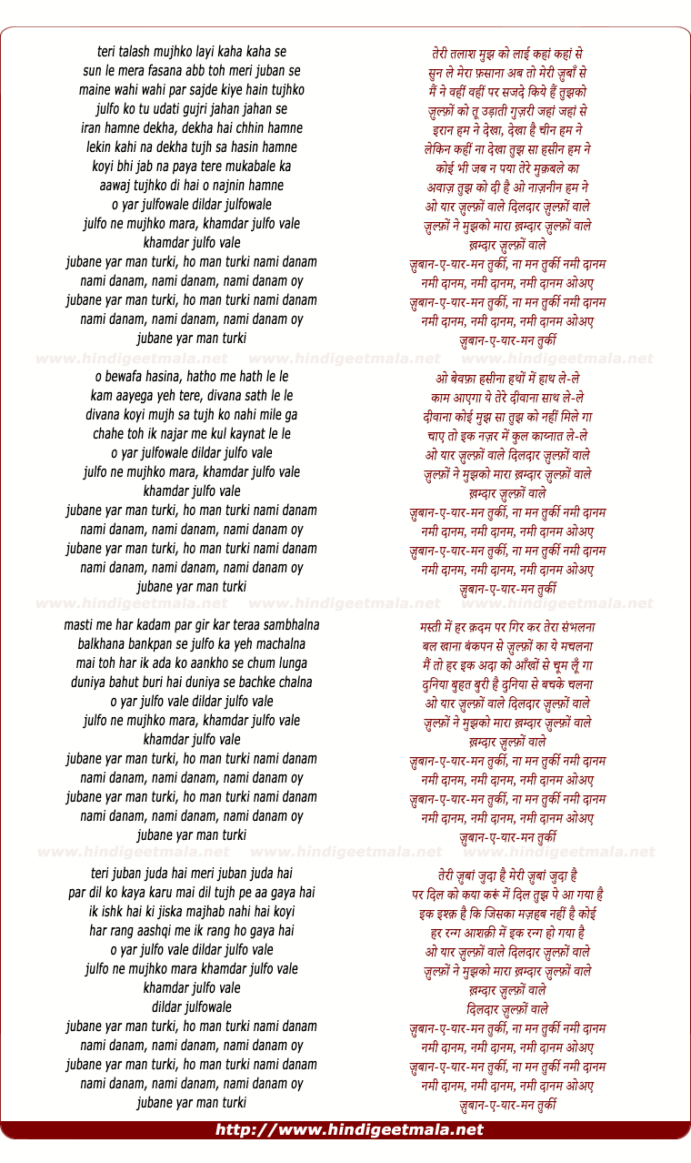 lyrics of song Teree Talash Mujhko Layee Kaha Kaha Se (Zubaan-E-Yaar Man Turki)