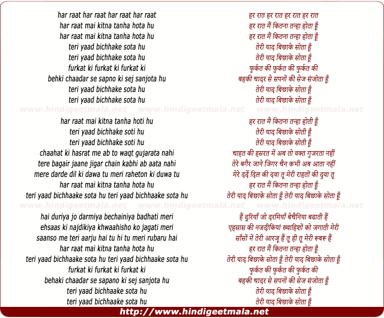 lyrics of song Teree Yaad Bichhake Sota Hu