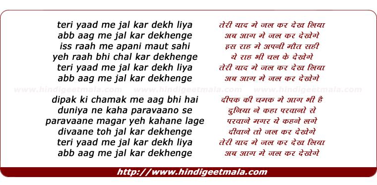 lyrics of song Teree Yaad Me Jal Kar Dekh Liya