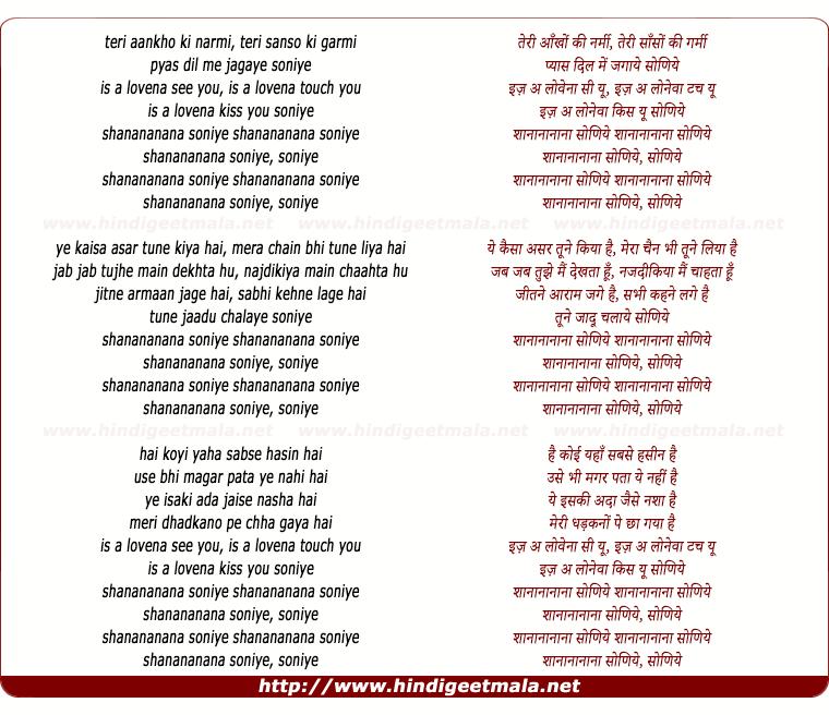 lyrics of song Teri Aankho Ki Narmi Teri Sanso Ki Garmi