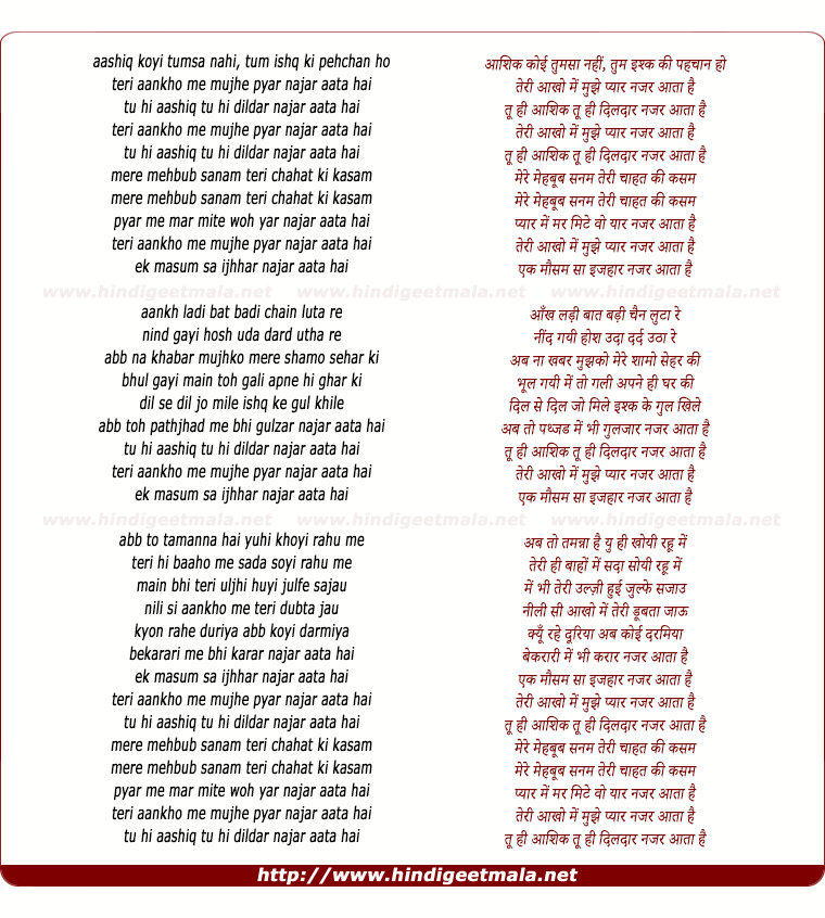 lyrics of song Teri Aankho Me Mujhe Pyar Najar Aata Hai