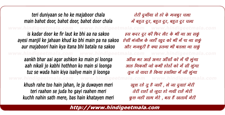 lyrics of song Teri Duniya Se Hoke Majboor