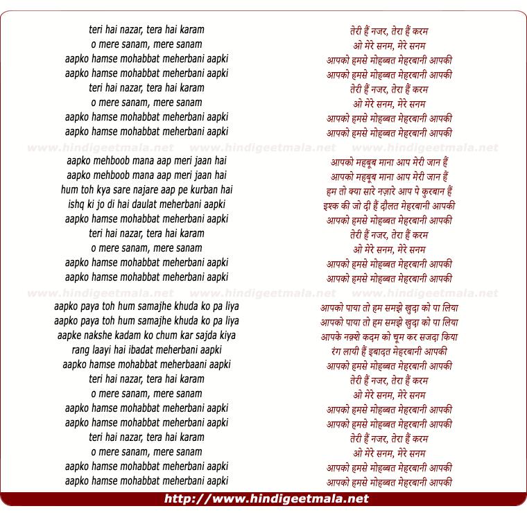 lyrics of song Teri Hai Nazar, Tera Hai Karam
