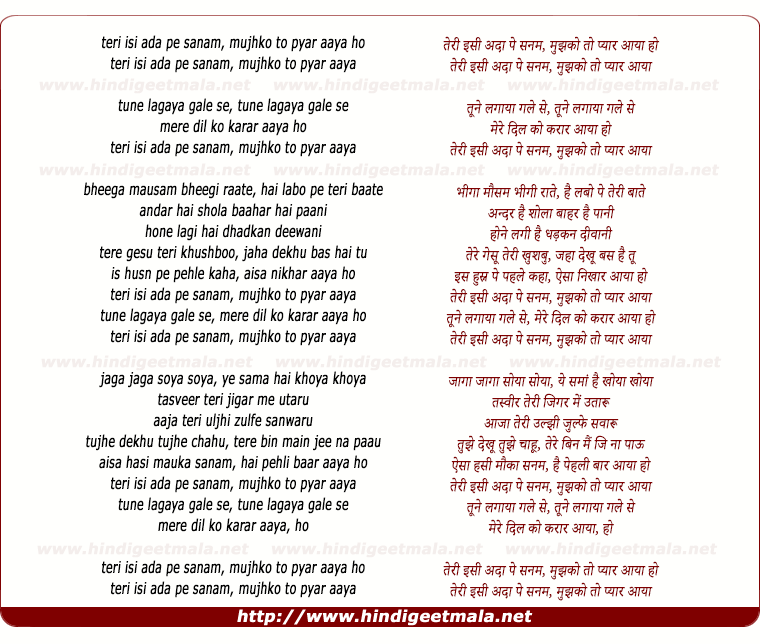 lyrics of song Teri Isi Adaa Pe