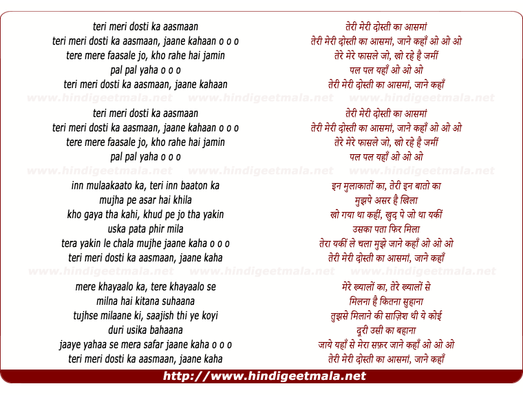 lyrics of song Teri Meri Dosti Ka Aasmaan