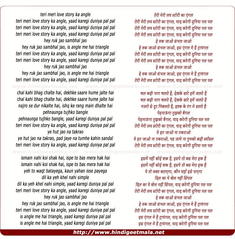 Pal Pal Yaad Teri Hindi Mp3 Song Download: तेरी मेरी लव स्टोरी का एंगल
