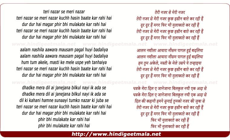 lyrics of song Teri Nazar Se Meri Nazar