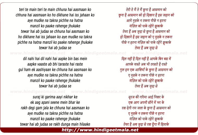 lyrics of song Teri Te Main