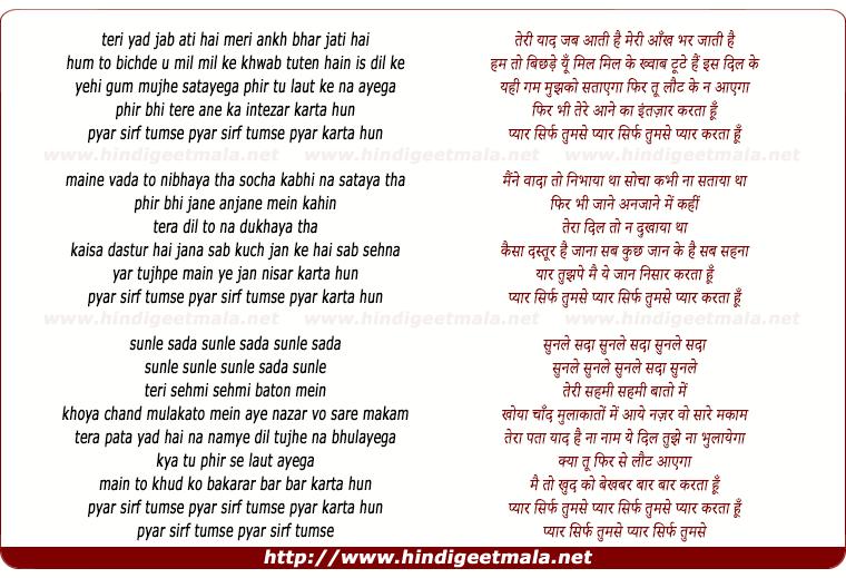 lyrics of song Teri Yaad Jab Aati Hain