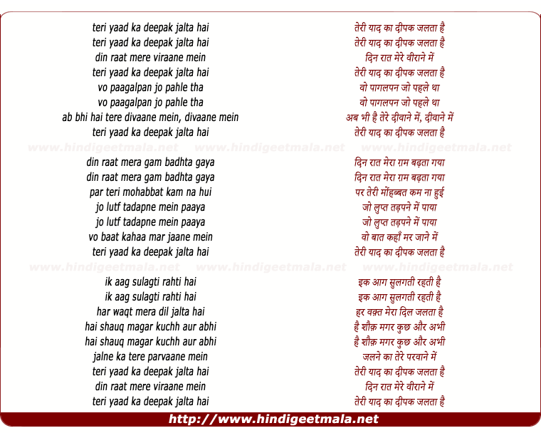 lyrics of song Teri Yaad Ka Dipak Jalata Hai