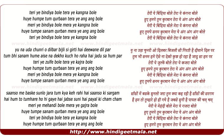 lyrics of song Teri Ye Bindiya Bole