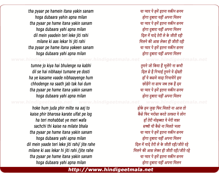 lyrics of song Tha Pyaar Pe Hamein Itana Yakeen Sanam